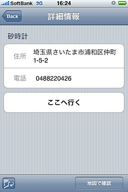 _Users_kogure_Library_Application-Support_Evernote_data_29848_content_p1268_ddc889f95f7e34f3cf799f8eed0676dd.jpeg