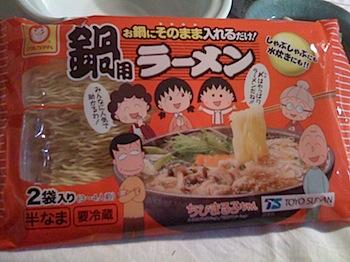 ちびまる子ちゃん「マルちゃん鍋用ラーメン」簡単で旨味!