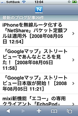 「ネタフル for iPhone」リリース!