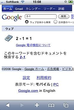 Googleモバイルに電卓機能