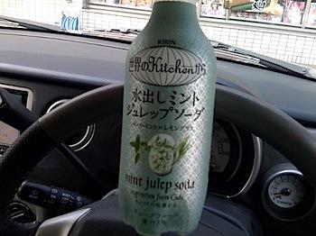 「水出しミントジュレップソーダ」でリフレッシュ!