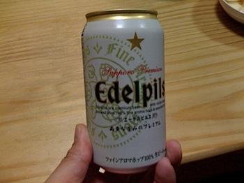 サッポロのプレミアムビール「エーデルピルス」