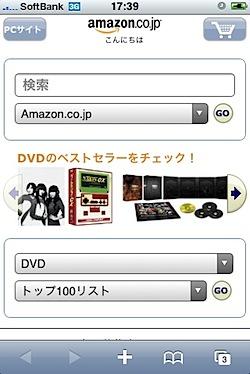 「Amazon.co.jp」iPhoneに最適化される