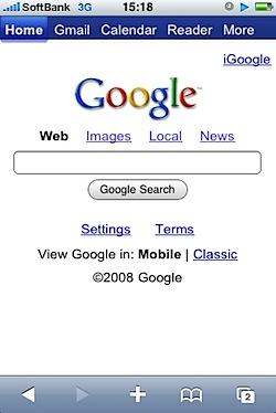 Googleモバイル「iGoogle」対応(iPhoneもね)