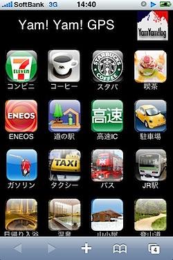 [iPhone]Googleマップと連携する「Yam! Yam! GPS」が超便利!