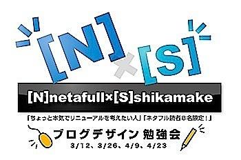 「ブログデザイン勉強会 03」えぐるように打つべし! 打つべし! 打つべし!