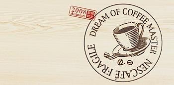 ネスカフェ職人こだわりのコーヒー「ネスカフェフラジール(2008 Autumn 期間限定)」