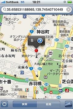 _images_img_geopo_cap_iphone.jpg