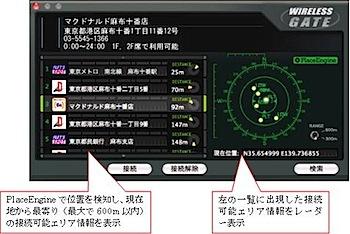 PlaceEngineでワイヤレスゲート接続可能エリアを表示し接続する「ワイヤレスゲートコネクション for Mac OS X」