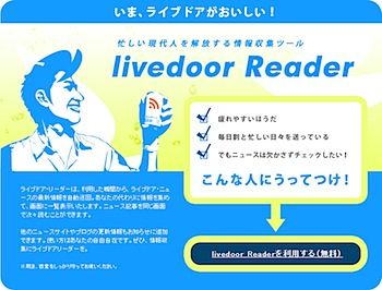 「livedoor Reader」登録者数が20万人突破!
