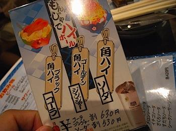 banbi_20080801_241.JPG