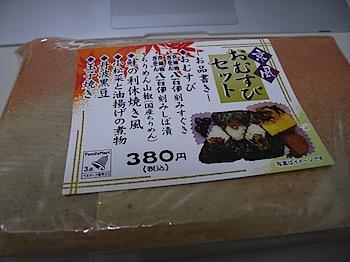 ファミリーマート「京風おむすびセット」食す