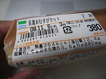 bentou_946_081110818.JPG