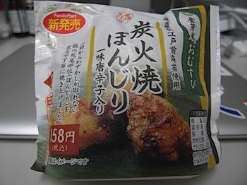 bonjiri_R0014954.JPG
