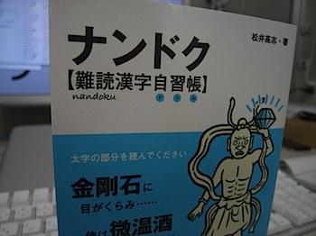 松井高志「ナンドク-難読漢字自習帳」