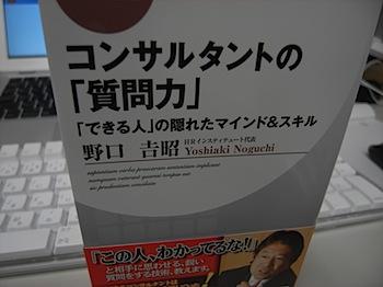 野口吉昭「コンサルタントの「質問力」」