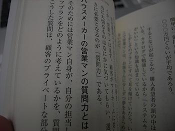 book_20080910_048.JPG