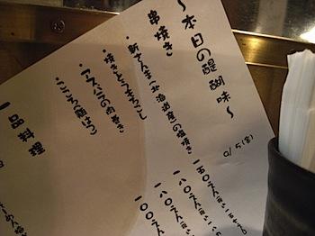 bratto_urawa_20080908_930.JPG