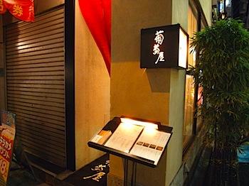 和食とワイン「葡萄屋」(秋葉原)