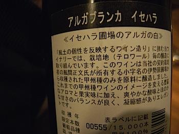budoya_wine_090128941.JPG