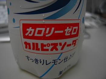 calpis_soda_zero_R0016684.JPG