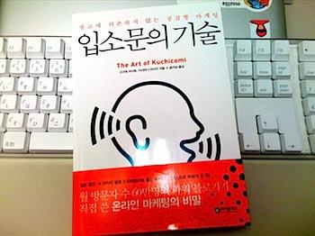 「クチコミの技術」韓国版が発売!