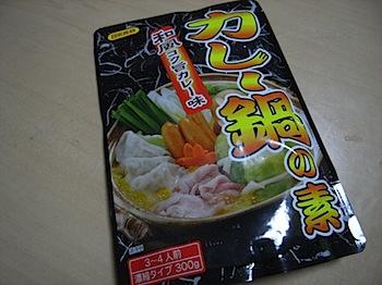 curry_nabe_946_081110873.JPG