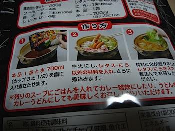 curry_nabe_946_081110876.JPG