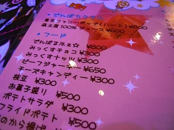 dear_stage_20080911_052.JPG