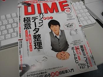 dime_sd_081008481.JPG