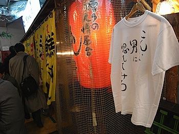 「純ちゃん(恵比寿)」恵比寿横丁の博多の人情屋台、とろ〜り串ホルモン♪
