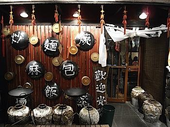 恵比寿餃子「大豊記(恵比寿)」でプリプリ餃子を食す