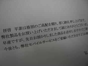 emonster_R0015322.JPG