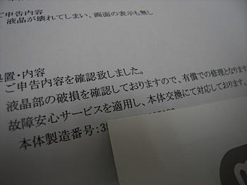 emonster_R0015323.JPG