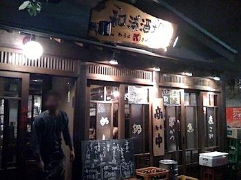 「和浦酒場 弐」刺身三種盛りで生ビール(浦和)