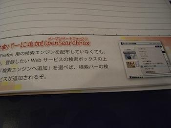 firefox3_20080617_492.JPG