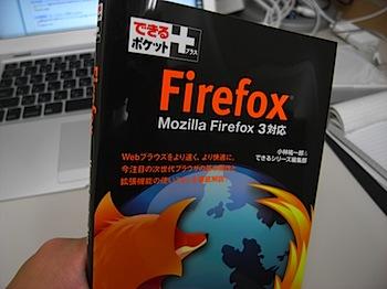 firefox_20080909_896.JPG