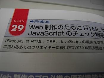 firefox_20080909_897.JPG