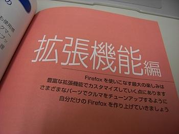 firefox_20080909_898.JPG