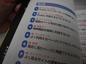 firefox_20080909_899.JPG