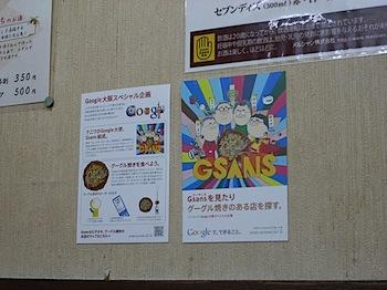 google_okaru_0223_041.JPG