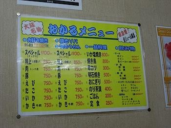 google_okaru_0223_042.JPG