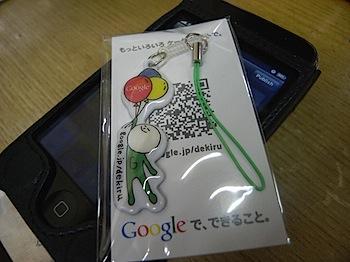 google_okaru_0223_044.JPG