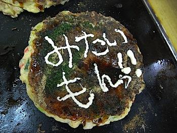 google_okaru_0223_052.JPG