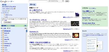 google_reader_200810081.png
