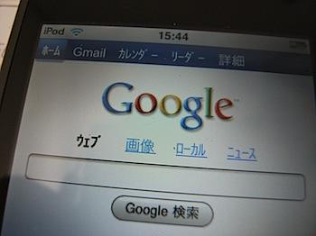 google_touch_20080528_037.JPG