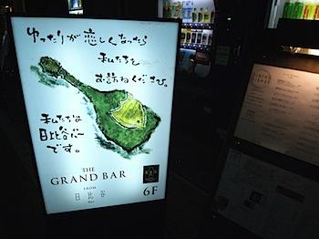 バー「THE GRAND BAR」(銀座)でハイボール