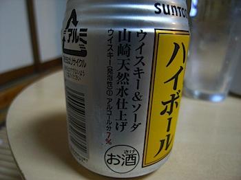 highball_kan_20080828_504.JPG