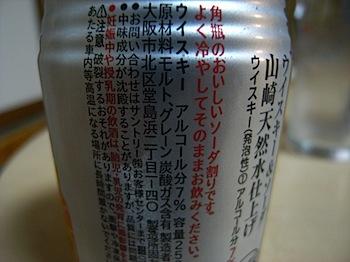 highball_kan_20080828_505.JPG