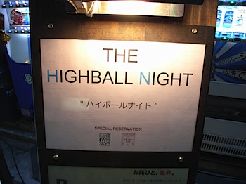 highball_night_20080529_040.JPG